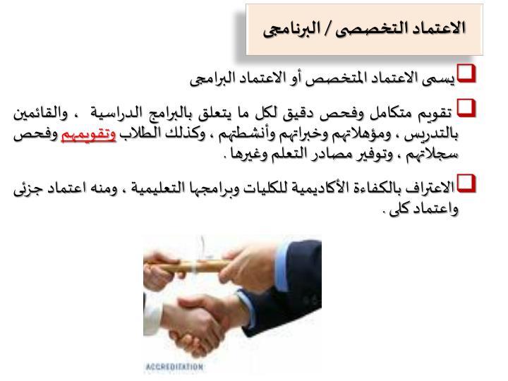 الاعتماد التخصصى / البرنامجى