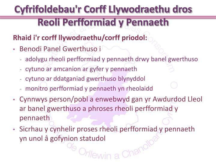 Cyfrifoldebau'r Corff Llywodraethu dros Reoli Perfformiad y Pennaeth