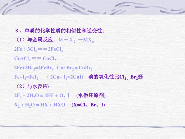 3、单质的化学性质的相似性和递变性: