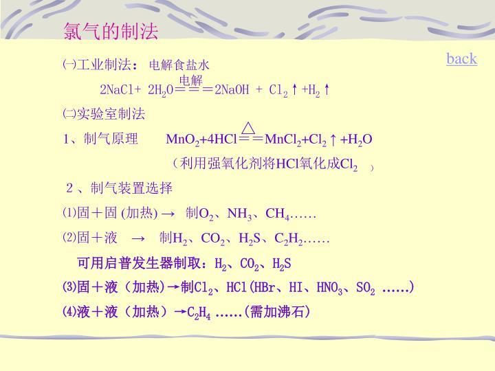 氯气的制法