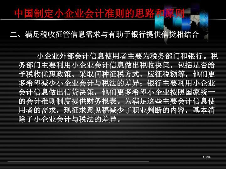 中国制定小企业会计准则的思路和原则