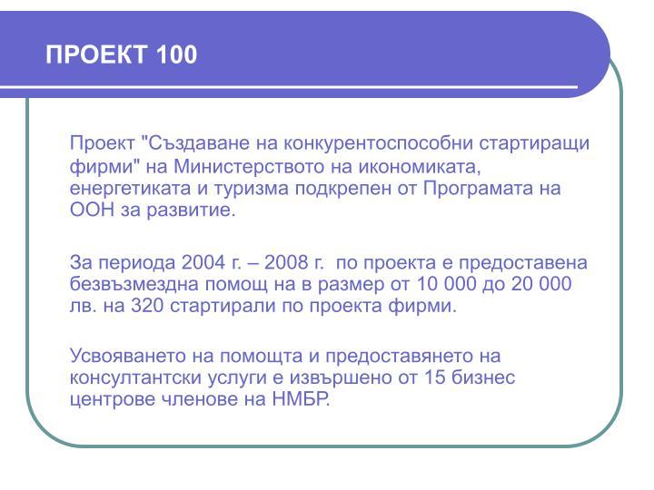 ПРОЕКТ 100