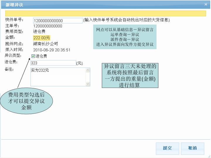 网点可以从基础信息-异议留言