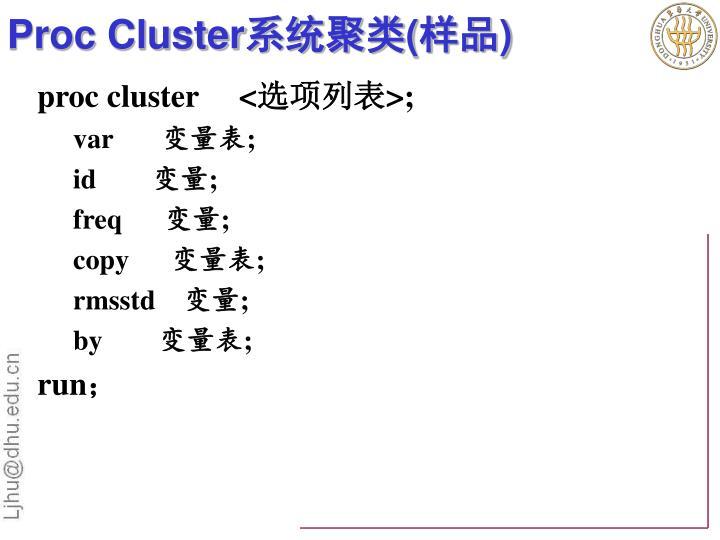 Proc Cluster