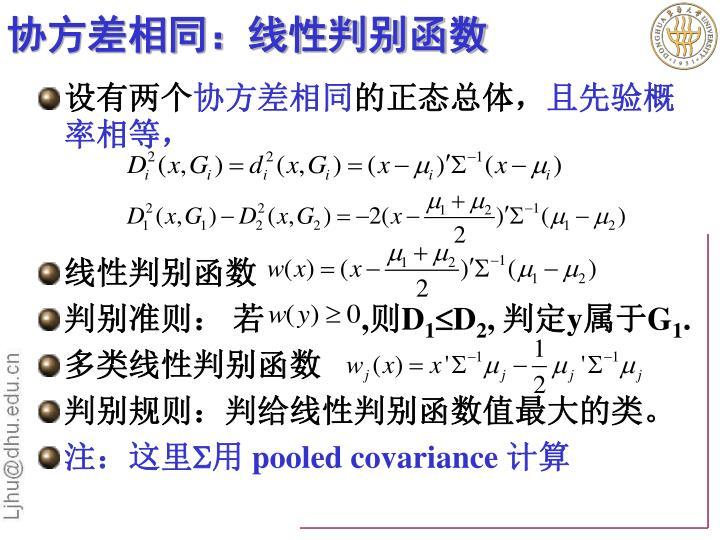 协方差相同:线性判别函数