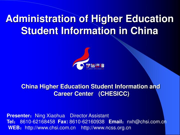 Administration of higher education student information in china