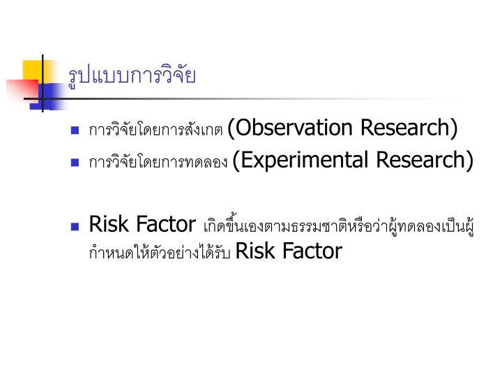 รูปแบบการวิจัย