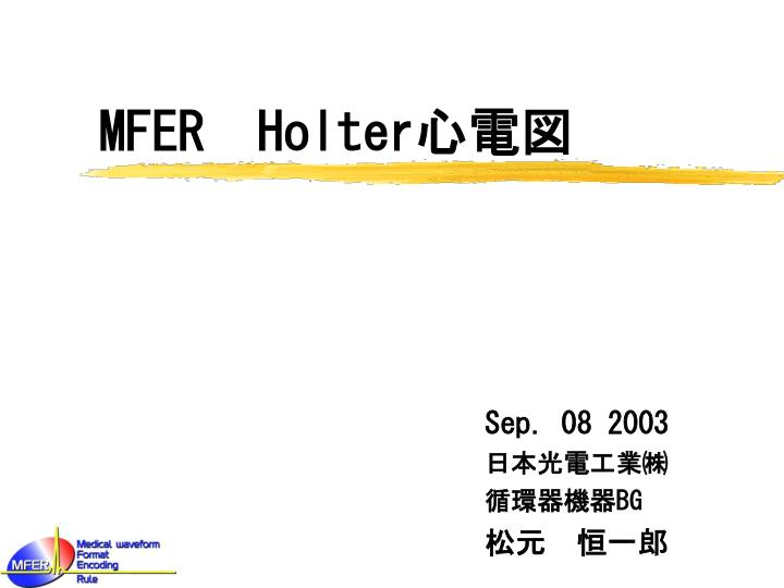 mfer holter n.