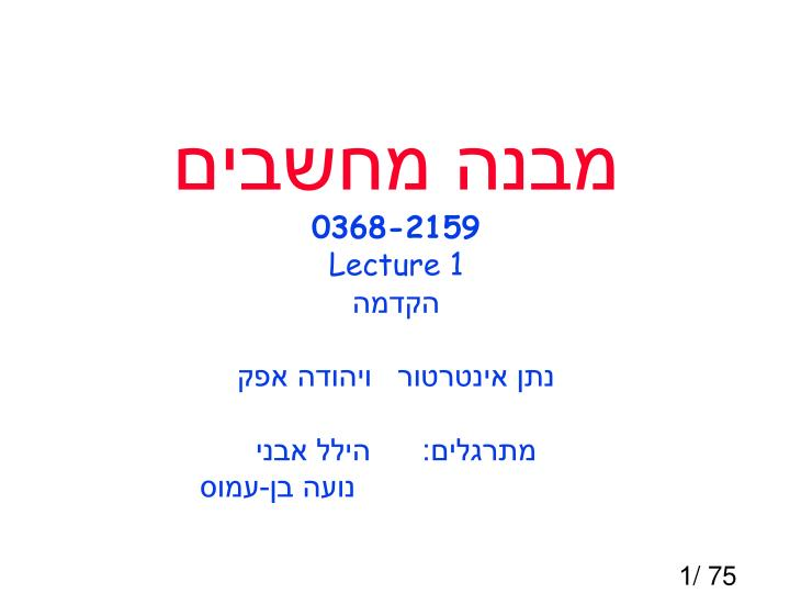 0368 2159 lecture 1