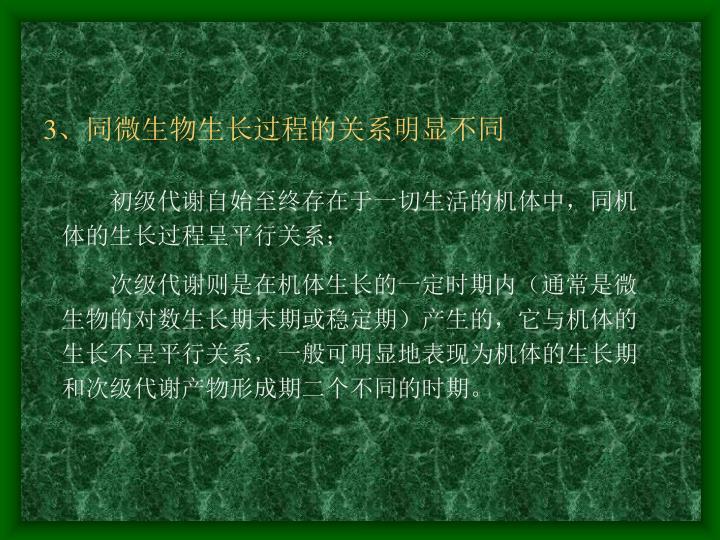 3、同微生物生长过程的关系明显不同