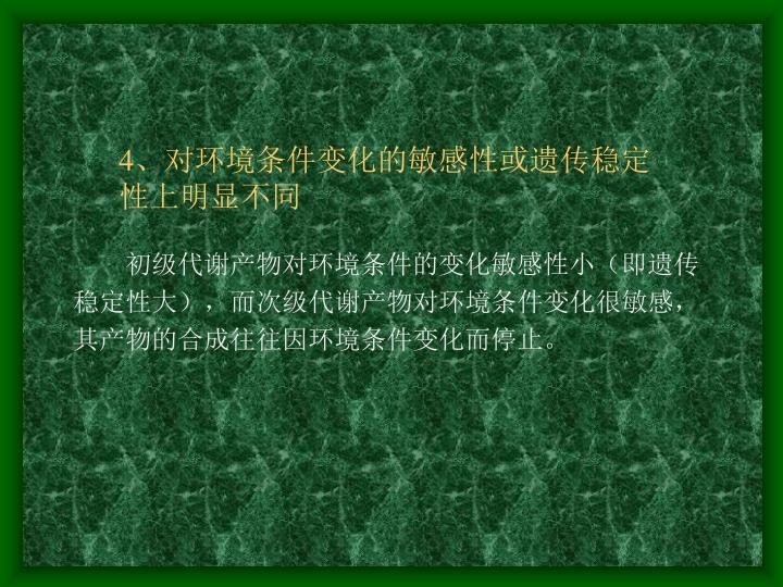4、对环境条件变化的敏感性或遗传稳定性上明显不同