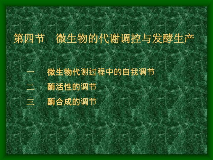 第四节微生物的代谢调控与发酵生产