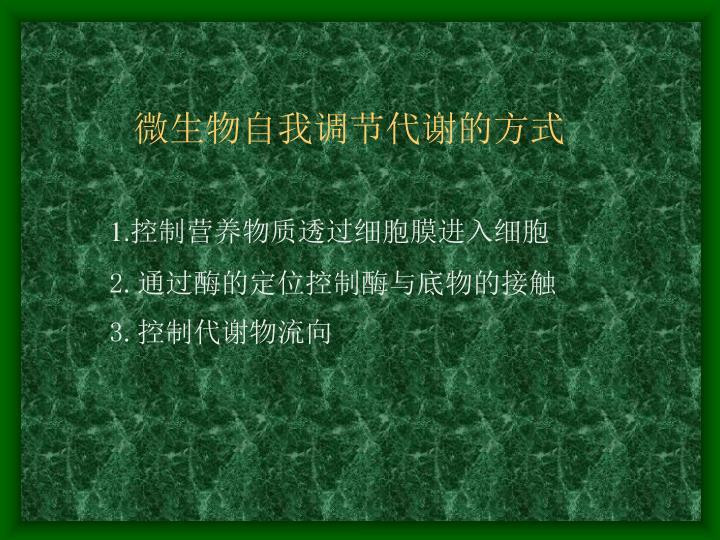 微生物自我调节代谢的方式
