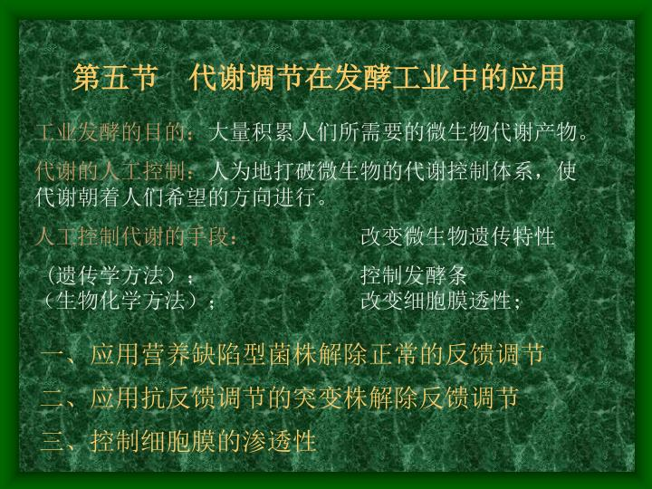 第五节  代谢调节在发酵工业中的应用