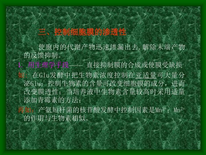 三、控制细胞膜的渗透性