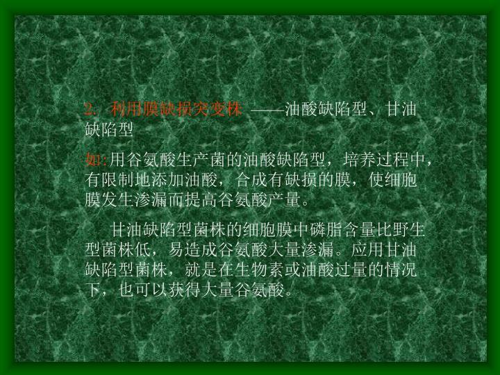 2. 利用膜缺损突变株