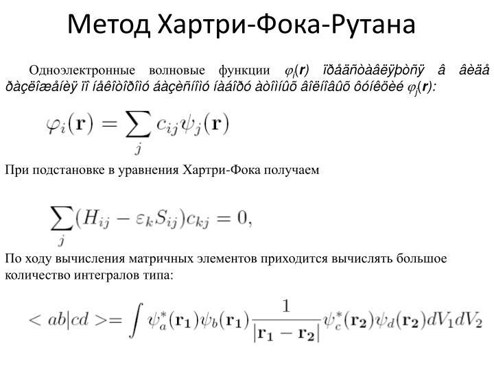 Метод Хартри-Фока-Рутана