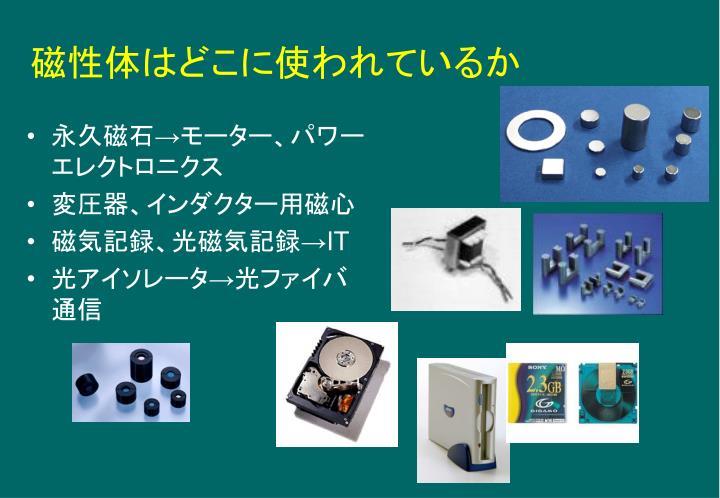磁性体はどこに使われているか