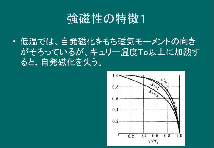 強磁性の特徴1