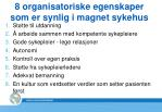 8 organisatoriske egenskaper som er synlig i magnet sykehus