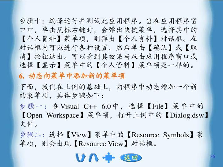 步骤十:编译运行并测试此应用程序。当在应用程序窗口中,单击鼠标右键时,会弹出快捷菜单,选择其中的