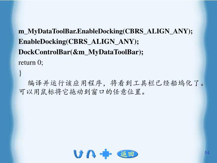m_MyDataToolBar.EnableDocking(CBRS_ALIGN_ANY);