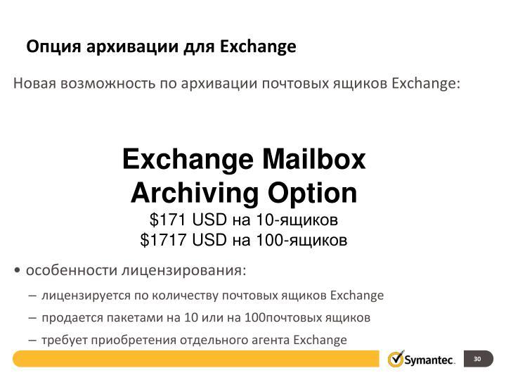 Опция архивации для