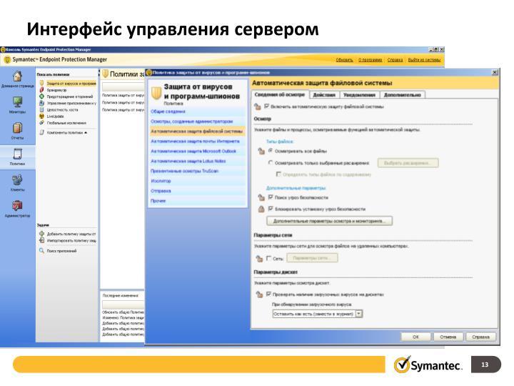 Интерфейс управления сервером