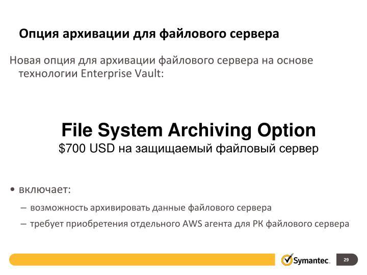 Опция архивации для файлового сервера