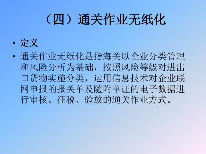 (四)通关作业无纸化