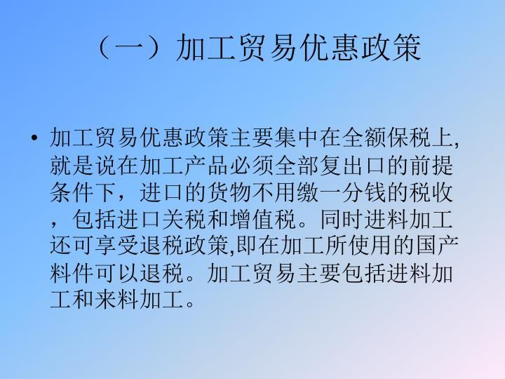 (一)加工贸易优惠政策