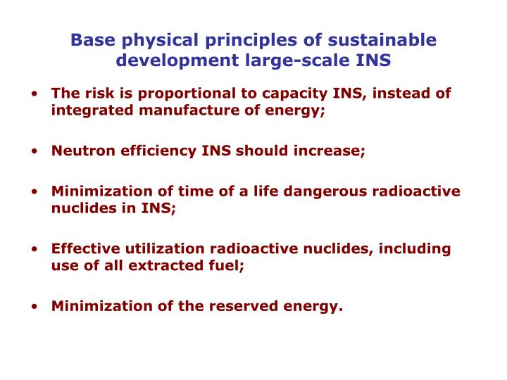 Base physical principles of sustainable development large-scale INS