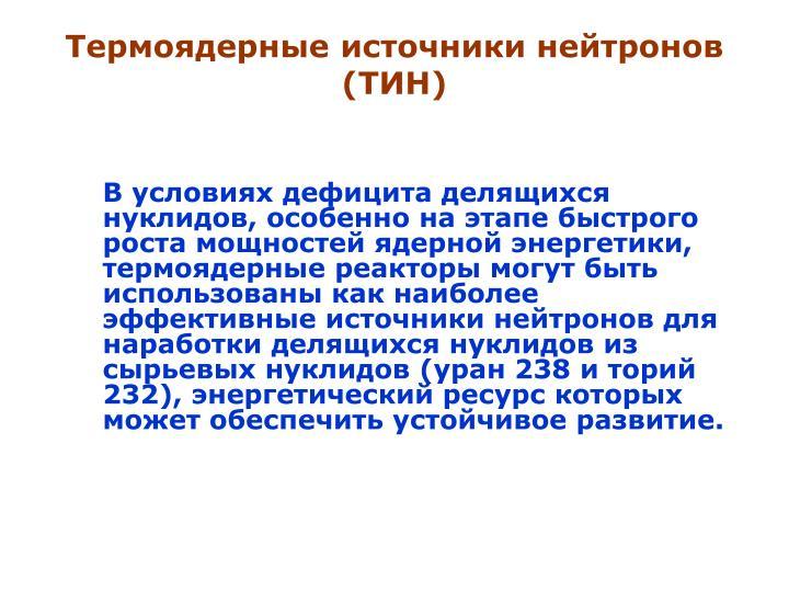 Термоядерные источники нейтронов (ТИН)