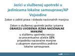 jezici u slu benoj upotrebi u jedinicama lokalne samouprave ap vojvodine