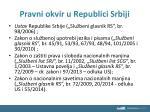 pravni okvir u republici srbiji