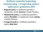 slu bena upotreba bugarskog makedonskog i crnogorskog jezika u op tinama i gradovima apv