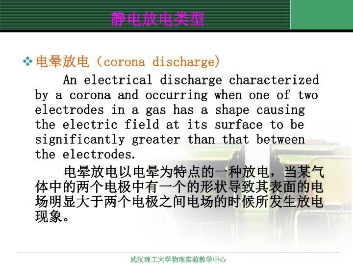 静电放电类型