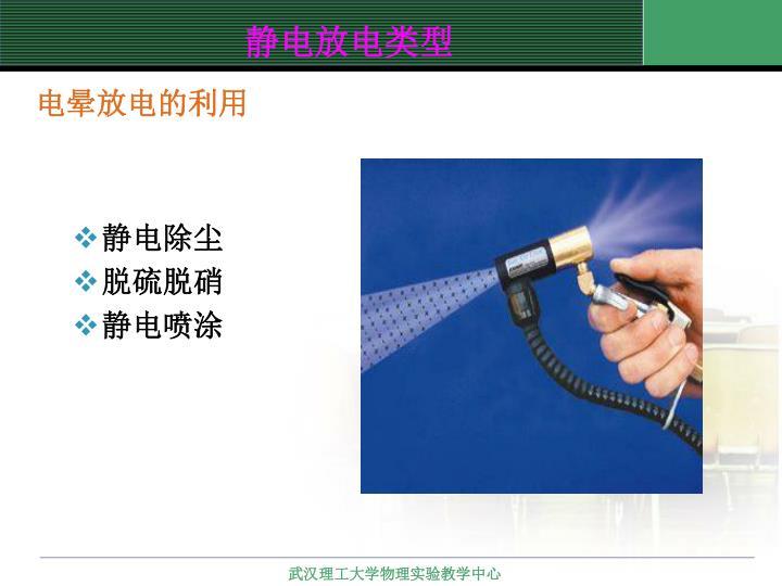 电晕放电的利用