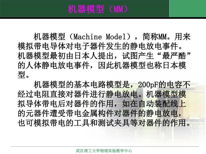 机器模型(