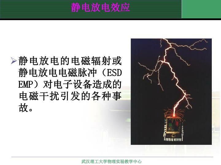 静电放电效应