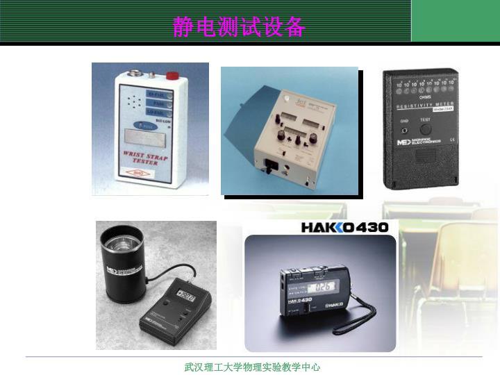 静电测试设备