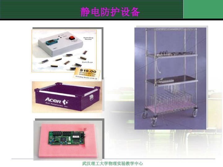 静电防护设备