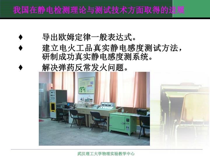 我国在静电检测理论与测试技术方面取得的进展