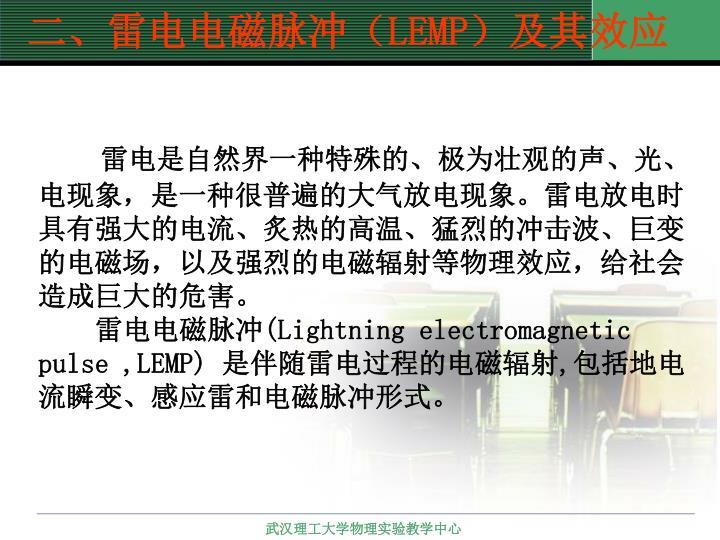 二、雷电电磁脉冲(