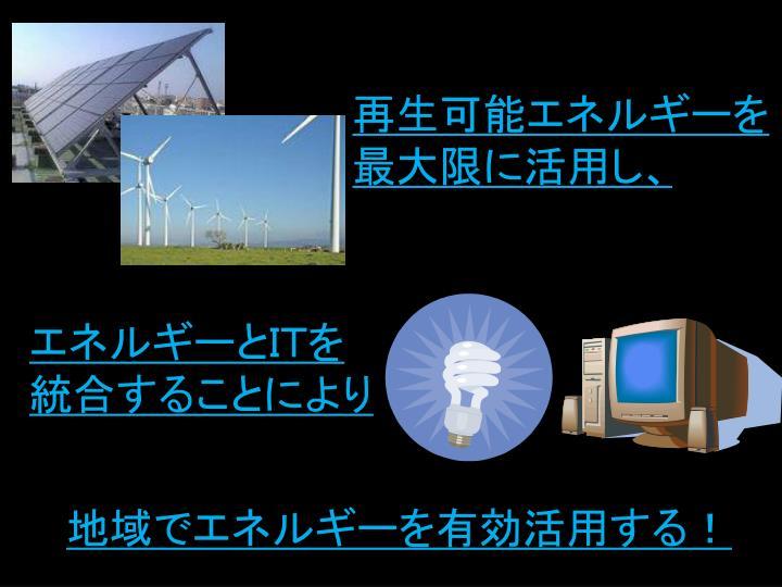 再生可能エネルギーを