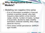 why multiplicative error models