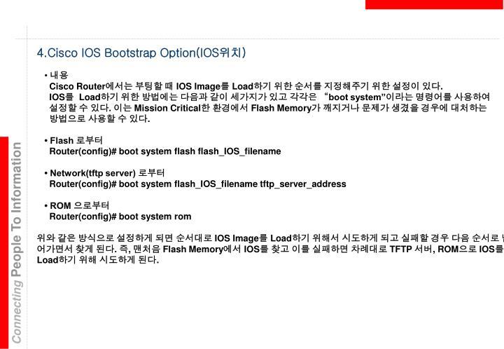 4.Cisco IOS Bootstrap Option(IOS