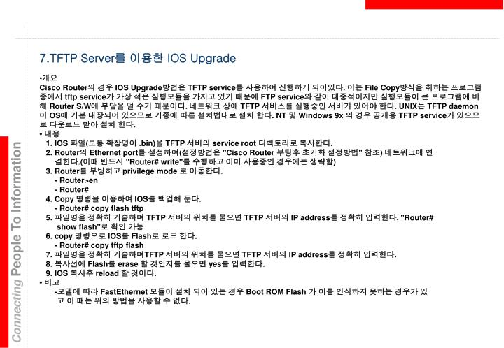 7.TFTP Server