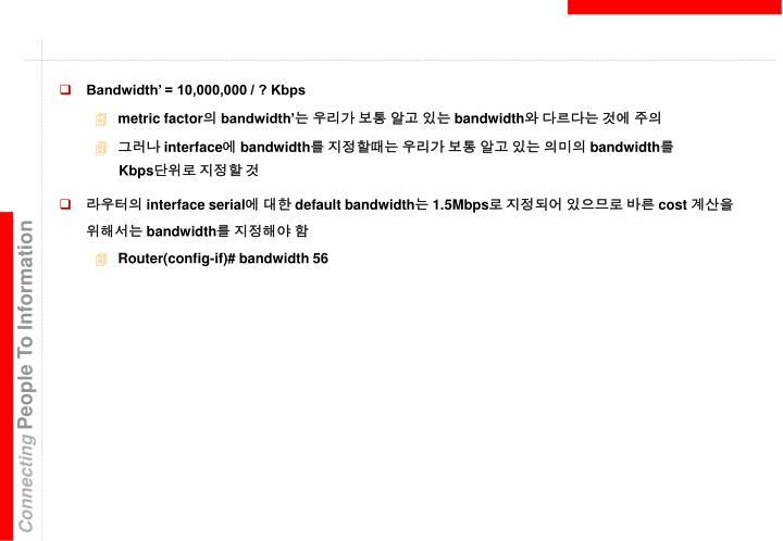 Bandwidth' = 10,000,000 / ? Kbps