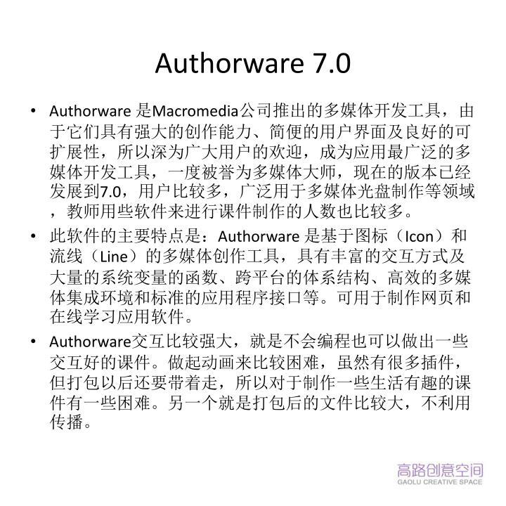 Authorware 7.0